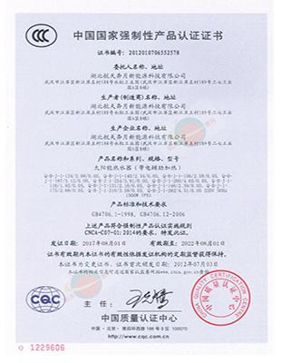 3C质量认证证书